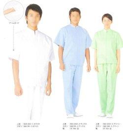 画像1:  男女兼用 白衣 半袖 SS〜5L