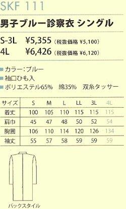 画像3: 男子 診察衣 ブルー シングル