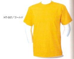 画像1: ヘビーウェイトコットン Tシャツ 【大人用】 600円〜
