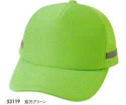 画像2: 防犯パトロール帽子 B