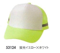 画像5: 防犯パトロール帽子 B