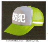 防犯パトロール用帽子 A
